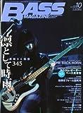 BASS MAGAZINE (ベース マガジン) 2010年 10月号 [雑誌]
