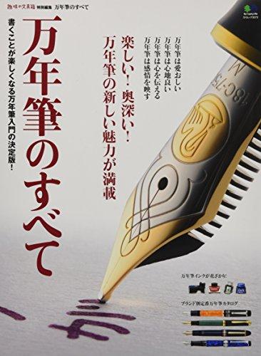 万年筆のすべて (趣味の文具箱特別編集)