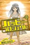 ハッピープロジェクト(3) (講談社コミックス)