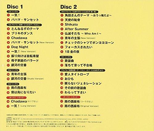 ゴールデン☆ベストとんねるず~ビクター・イヤーズ・コンプリート(SHM-CD)