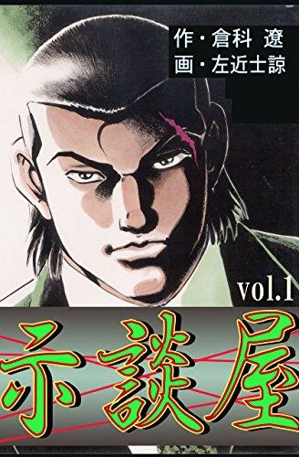 示談屋 Vol.1