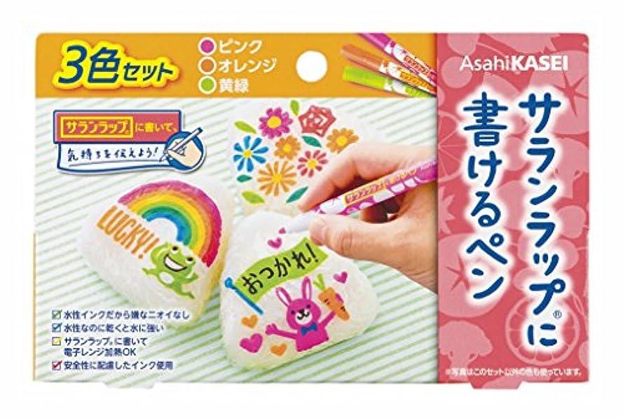 注釈を付けるレコーダー丈夫サランラップに書けるペン 3色セット (ピンク、オレンジ、黄緑)