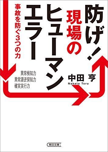 防げ!現場のヒューマンエラー 事故を防ぐ3つの力 (朝日文庫)