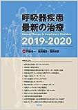 呼吸器疾患最新の治療2019-2020 画像