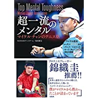 【DVD付き】超一流のメンタル マイケル・チャンのテニス塾