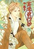 百鬼夜行抄(24) (Nemuki+コミックス)