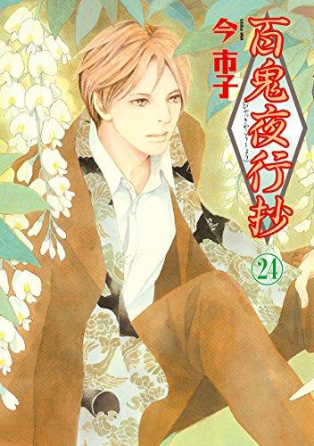 百鬼夜行抄(24) (Nemuki+コミックス)の詳細を見る