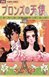ブロンズの天使(1) (フラワーコミックス)