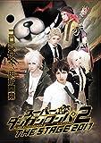 スーパーダンガンロンパ2 THE STAGE 2017 DVD通常版[DVD]