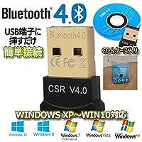 Bluetoothアダプタ,USB Bluetooth Windows10 apt-X 対応 Class2 Bluetooth Dongle 超小型 Ver4.0 apt-x EDR/LE対応(省電力) Bluetooth USBアダプタ USB ドングル Bluetoothアダプター