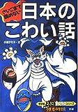 さいごまで読めない日本のこわい話 (どきどき・わくわくシリーズ)