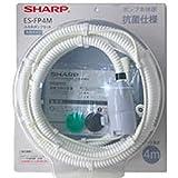 シャープ 洗濯乾燥機・洗濯機用外付タイプふろ水ポンプセット ES-FP4M