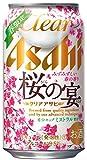 期間限定 クリアアサヒ 桜の宴 缶 350ml×24本