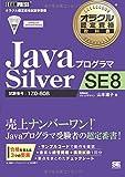 [ワイド版]オラクル認定資格教科書 Javaプログラマ Silver SE 8