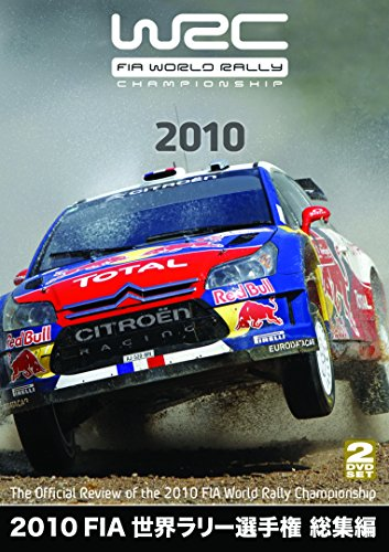 2010 FIA 世界ラリー選手権 総集編 [DVD]