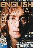 CD・別冊付録付 ENGLISH JOURNAL (イングリッシュジャーナル) 2015年 04月号