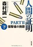 人間の証明PARTII    狙撃者の挽歌 下 (角川文庫)