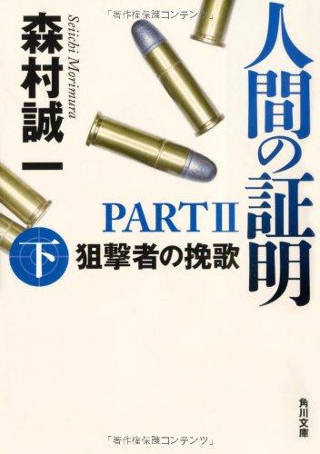 人間の証明PARTII    狙撃者の挽歌 下 (角川文庫)の詳細を見る