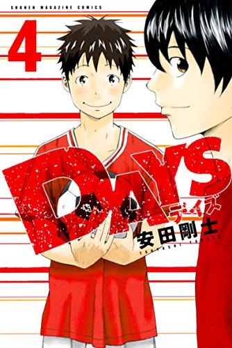 DAYS(4) (週刊少年マガジンコミックス)の詳細を見る