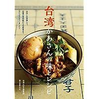 台湾かあさんの味とレシピ: 台所にお邪魔して、定番の魯肉飯から伝統食までつくってもらいました!