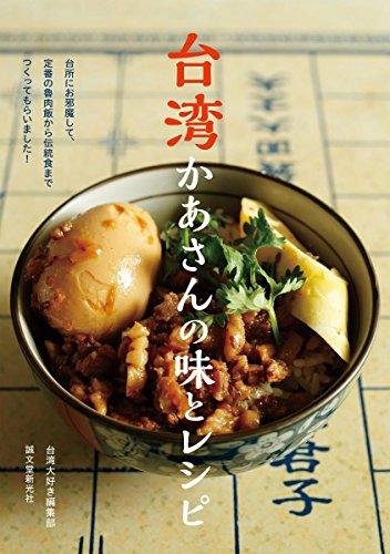 台湾かあさんの味とレシピ: 台所にお邪魔して、定番の魯肉飯から伝統食までつく...