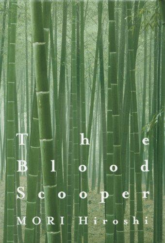 ブラッド・スクーパ - The Blood Scooperの詳細を見る