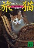 旅猫 MEET THE CATS AROUND THE WORLD (講談社文庫)