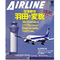 AIRLINE (エアライン) 2009年 05月号 [雑誌]