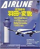 AIRLINE (エアライン) 2009年 05月号 [雑誌] 画像