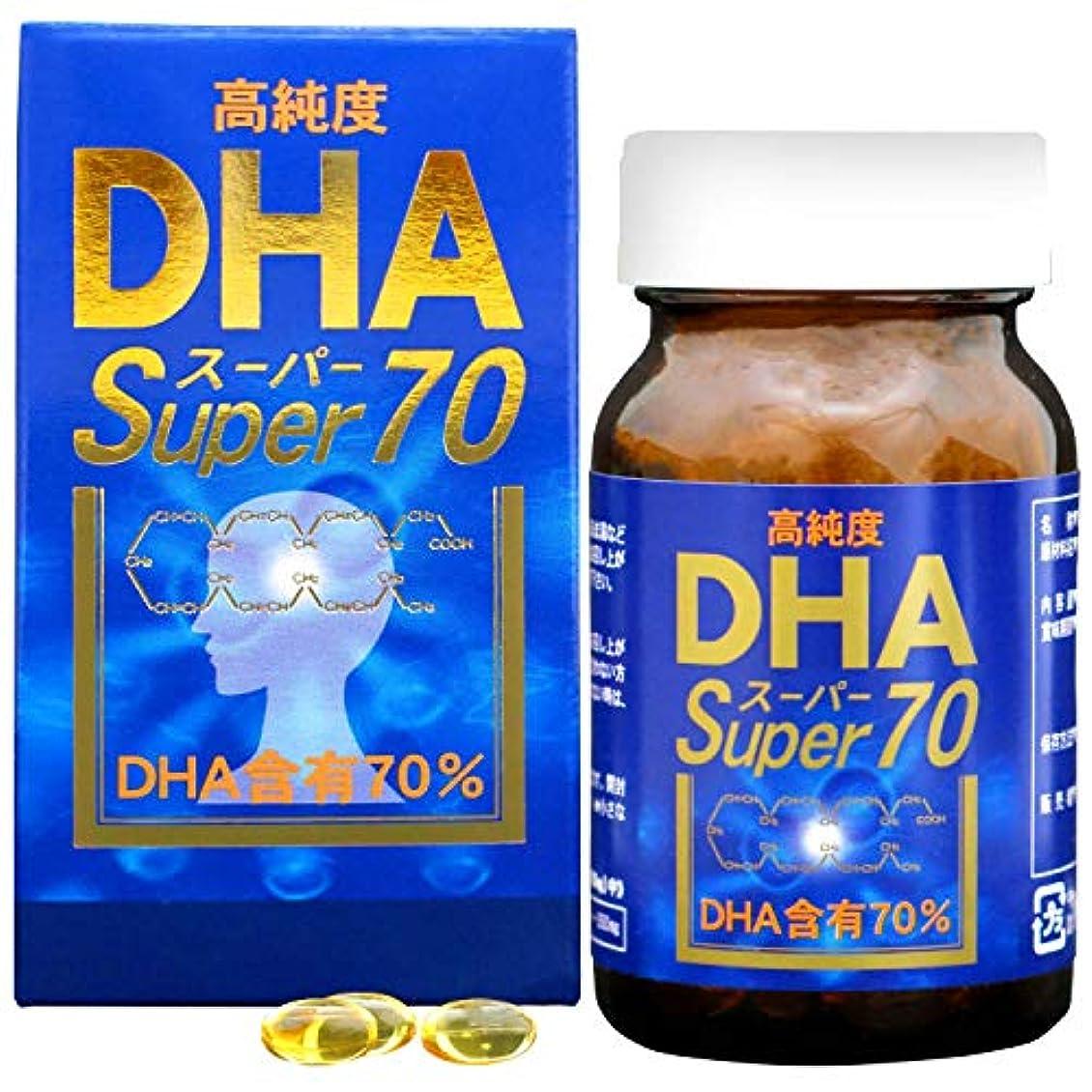 動かない冷えるサーマルユウキ製薬 DHAスーパー70 30日分 60球