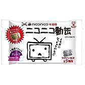 味覚糖のど飴 ニコニコ動缶 グレープ 6個入りBOX(食玩・清涼菓子)