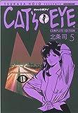 CAT'S EYE 5巻