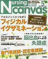 NursingCanvas 2019年 5月号 Vol.7 No.5 (ナーシング・キャンバス)
