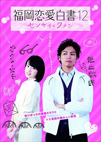 福岡恋愛白書12 センセイとワタシ [Blu-ray]