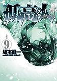 孤高の人 9 (ヤングジャンプコミックス)