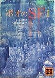 ポオのSF〈1〉 (1979年) (講談社文庫)
