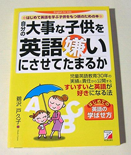 自分の大事な子供を英語嫌いにさせてたまるか―はじめて英語を学ぶ子供をもつ親のための本 (アスカカルチャー)の詳細を見る