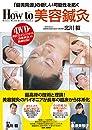 特別DVD付き【How to 美容鍼灸】〜「健美同源」の新しい可能性を拓く〜