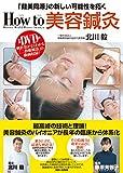 特別DVD付き【How to 美容鍼灸】〜「健美同源」の新しい可能性を拓く〜 画像