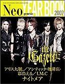 Neo genesis 2007 YEAR BOOK (SOFTBANK MOOK)(通常6~10営業日以内に発送)