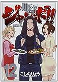 町医者ジャンボ!!(12) (KCデラックス 週刊現代)