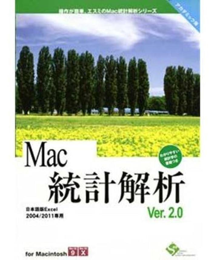 MAC統計解析Ver.2.0 アカデミック版