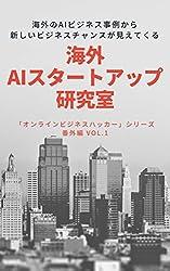 海外AIスタートアップ研究室 VOLl.1: 海外AIビジネス事例から新しいビジネスチャンスが見えてくる オンラインビジネスハッカー