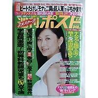 週刊ポスト 2008年 8/8号 no1984-30 (雑誌)