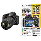 Nikon デジタル一眼レフカメラ D5600 18-140 VR レンズキット ブラック D5600LK18-140BK & Kenko 液晶保護フィルム 液晶プロテクター Nikon D5600/D5500/D5300用 フラストレーションフリーパッケージ(FFP) KLP-ND5600FFP
