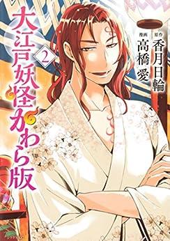 [香月日輪, 高橋愛]の大江戸妖怪かわら版(2) (シリウスコミックス)