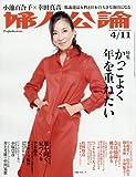 婦人公論 2017年 4/11 号 [雑誌]