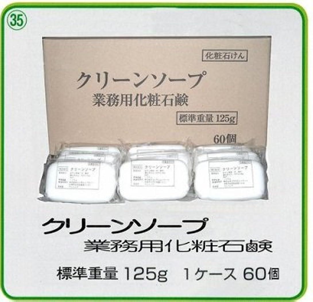 衛星緑境界業務用化粧石鹸 クリーンソープ1個125g/1箱60個入(品番7014)富士化成
