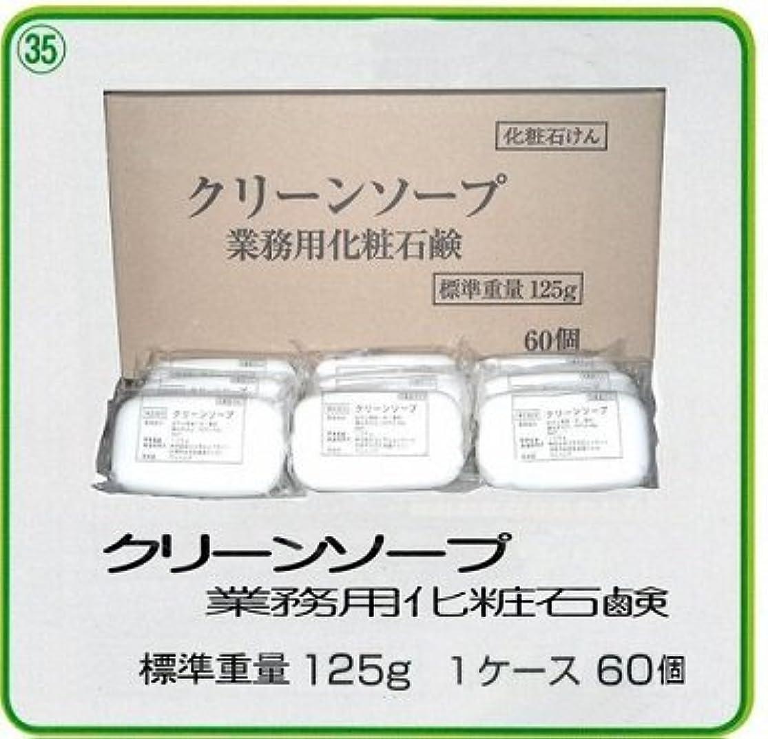 バリケード意義ヘロイン業務用化粧石鹸 クリーンソープ1個125g/1箱60個入(品番7014)富士化成