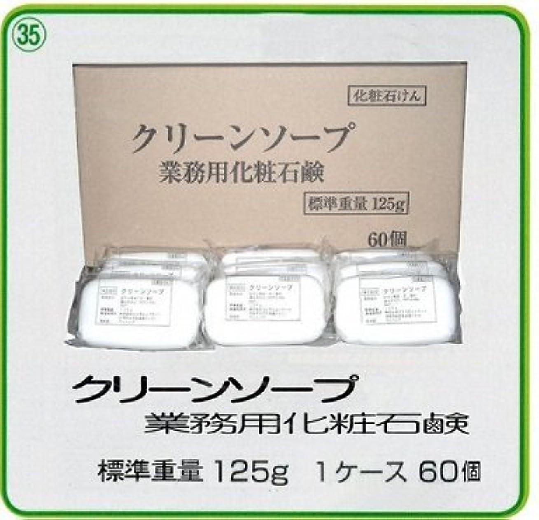 唇配列マニアック業務用化粧石鹸 クリーンソープ1個125g/1箱60個入(品番7014)富士化成